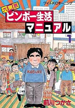 心がほっこりする、大東京ビンボー生活マニュアル!80年代の名作漫画