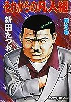 それからの凡人組 第3巻 (マンサンコミックス)