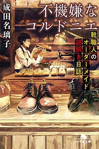不機嫌なコルドニエ 靴職人のオーダーメイド謎解き日誌 (幻冬舎文庫)の詳細を見る
