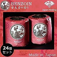 日本を感じる8種の香りシリーズ Japan Feeling 安息香の香り トイレットペーパー ギフト 27.5m(ダブル)×24個セット