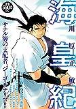 海皇紀 第二幕7 サナル海の海賊 (講談社プラチナコミックス)