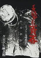 長過ぎた青春~ドキュメント・とある映畫館が休む日~ [DVD]()