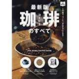 最新版 珈琲のすべて (NEW HAND BOOK)