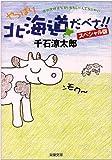 やっぱり北海道だべさ!!スペシャル版 (双葉文庫)