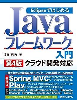 [掌田津耶乃]のEclipseではじめる Javaフレームワーク入門 第4版 クラウド開発対応