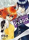 ダブルクロス The 3rd Edition リプレイ・ジェネシス4 創世のメモリアル (富士見ドラゴンブック)