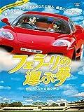 フェラーリの運ぶ夢 (字幕版)