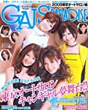 ギャルズ・パラダイス 2009 東京オートサロン編 (2009) (SAN-EI MOOK)