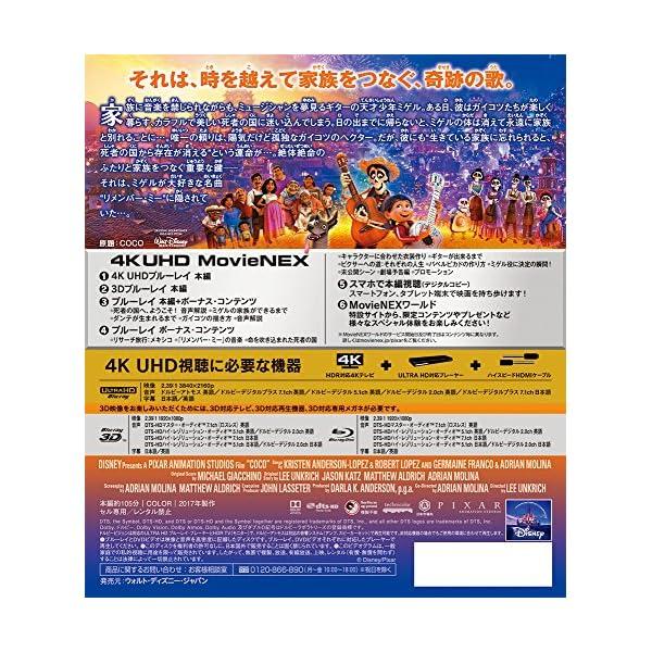 リメンバー・ミー 4K UHD MovieNE...の紹介画像2