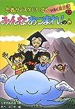 忍者サノスケじいさんわくわく旅日記〈48〉みんなあつまれ!の巻―富士山の旅