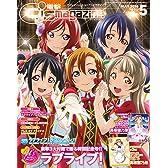 電撃G's magazine (ジーズマガジン) 2016年 05月号 [雑誌]