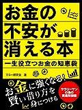 お金の不安が消える本 一生役立つお金の知恵袋 マネーシリーズ (SMART BOOK)