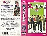恋のからさわぎ【日本語吹替版】 [VHS]