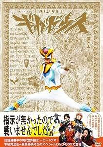 神話戦士ギガゼウス スペシャルDVD-BOX episode-1&2 (特典DISC付)
