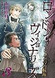 コランタン号の航海 ~ロンドン・ヴィジョナリーズ~(3) (ウィングス・コミックス)
