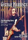 ジョージ・ハリスン~マイ・ギター・ロード~ (シンコー・ミュージックMOOK)