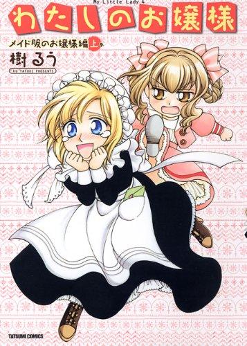わたしのお嬢様 メイド服のお嬢様編 上巻 (タツミコミックス)の詳細を見る