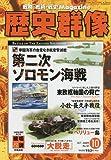 歴史群像 2009年 10月号 [雑誌]