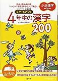 小学漢字スタートアップ  4年生の漢字200