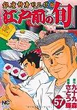 江戸前の旬 57―銀座柳寿司三代目 (ニチブンコミックス)