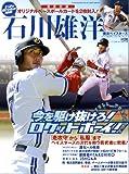 石川雄洋—横浜ベイスターズ (スポーツアルバム No. 26)