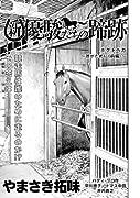 美浦・中野隆良厩舎に入厩したホクトベガを世話する藤井浩厩務員の姿を通して競走馬はいったい誰のために走るのかを問いかける。1993年のエリザベス女王杯の勝ち馬で、のちに地方交流重賞の先駆けとなるダートの名馬・ホクトベガの生きざまを描く。「ベガはベガでもホクトベガ」の名実況が今蘇る。コミックス未収録作品電子初配信。