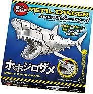 学研ステイフル メタルデンジャーシリーズ ホホジロザメ Q750727
