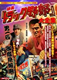 映画『トラック野郎』大全集 (別冊映画秘宝)