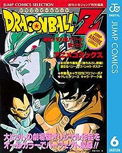 ドラゴンボールZ アニメコミックス 6巻 表紙画像