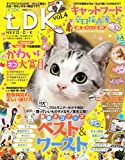 ネコDK vol.4 (晋遊舎ムック) 画像