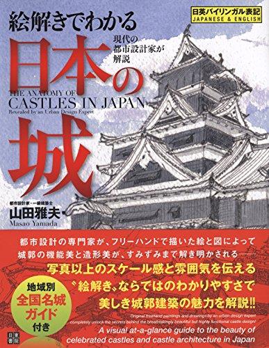 現代の都市設計家が解説 絵解きでわかる日本の城