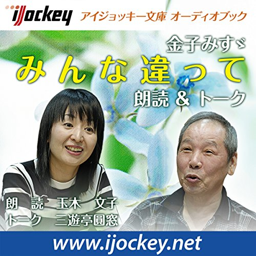 金子みすゞ「みんな違って」朗読&トーク | 三遊亭 圓窓