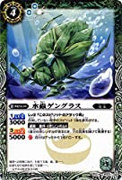 水蟲ゲングラス/バトルスピリッツ/剣刃編 第3弾:光輝剣武/BS21-022/U/緑/スピリット/コスト4