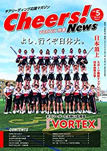 『Cheers!News vol.5』『日体大チアVORTEX特集』