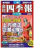 会社四季報 ワイド版 2008年 新春号 [雑誌]