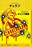 英国情報局秘密組織CHERUB(チェラブ)〈Mission8〉ギャング戦争
