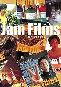 Jam Films [DVD]