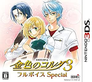 金色のコルダ3 フルボイス Special - 3DS