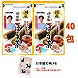 ごぼう茶の提唱者 南雲吉則博士が推奨するあじかんの ごぼう茶 美味しさと高い抗酸化活性 国産焙煎 ごぼう茶 40包 + 日本製 和柄 メモ セット