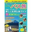 とくたび バス旅スペシャル 三才ムック vol.938