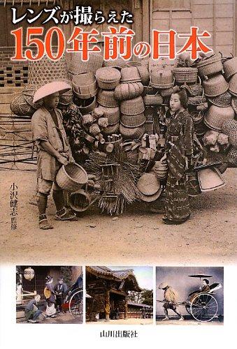 レンズが撮らえた150年前の日本