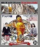 新TV見仏記 日タイ修好130周年記念スペシャル 24アユタヤ編 [Blu-ray]