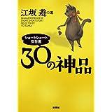 30の神品 ショートショート傑作選 (扶桑社文庫)
