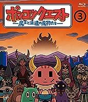 ポンコツクエスト ~魔王と派遣の魔物たち~ 3 [Blu-ray]