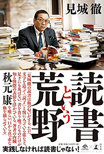 読書という荒野 (NewsPicks Book)