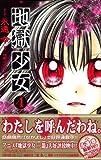 地獄少女(4) (講談社コミックスなかよし)
