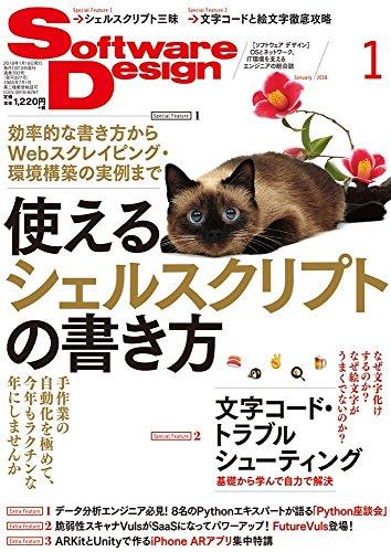 ソフトウェアデザイン 2018年 01 月号のスキャン・裁断・電子書籍なら自炊の森