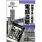 創価学会・公明党の電話盗聴 (共産党ブックレット)