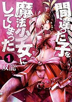 間違った子を魔法少女にしてしまった 1巻: バンチコミックス