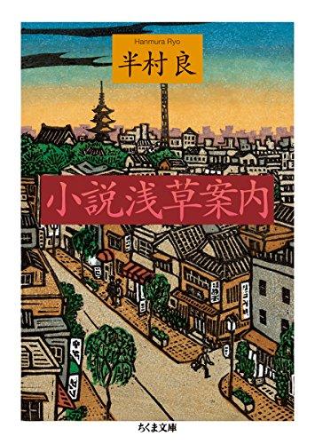 小説 浅草案内 (ちくま文庫) 半村 良